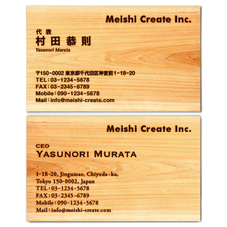 木目調の名刺デザイン