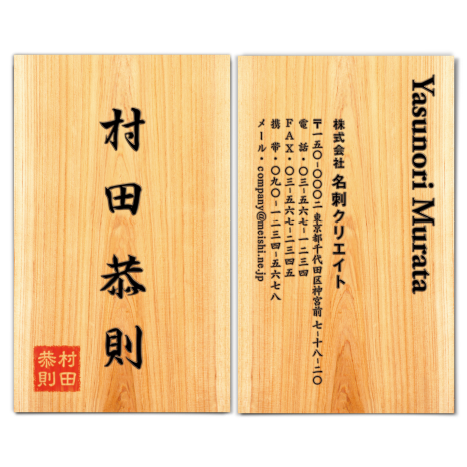 木目調の縦型名刺デザイン