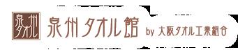 タオル専門の通販サイト 泉州タオル館