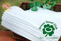 グリーンクラブ白タオル(12枚セット)