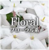 フローラル系のアロマオイル