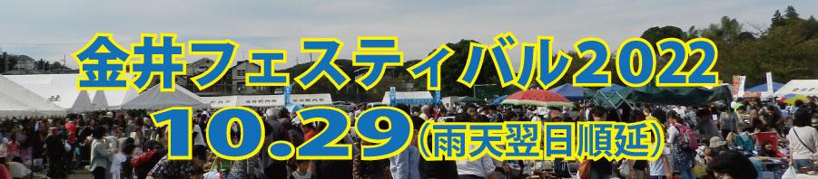 東京町田・金井フェスティバル
