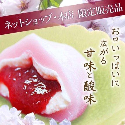 ちーず心こ福(ちーずしんこふく) (6個入) 【もちっ小屋でん】 いちごとチーズの大福