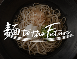 麺 to the Future