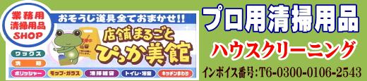 【文化雑巾】プロ用ハウスクリーニング清掃用品『店舗まるとぴっか美館』