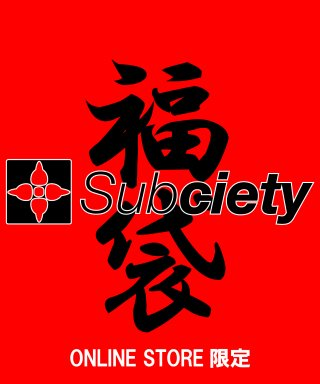 【Subciety】NEW YEAR BAG 2021