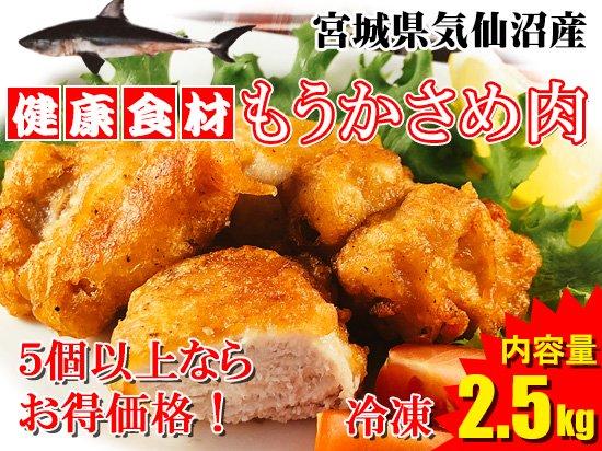健康食材!気仙沼産冷凍「毛鹿鮫(もうかさめ)」のお肉※500g(5個以上)