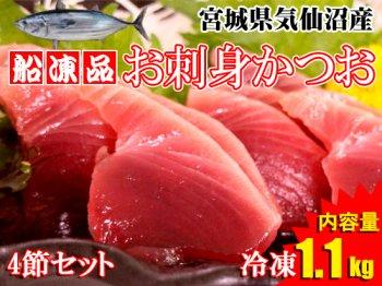 【船凍品】戻りかつお(刺身用)4節セット亀洋丸一本釣り※1.1kg