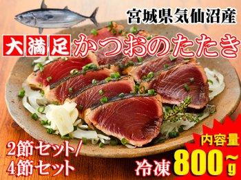 【リピータ続出!】冷凍かつおたたき 2節 800g/4節 1.6kg