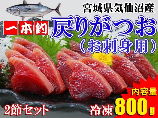 【旬到来!】冷凍戻りかつお(お刺身用) 一本釣船!