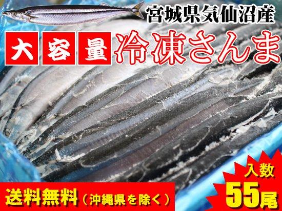 【秋の味覚を1年中!】気仙沼産冷凍さんま※税・送料込【完売】