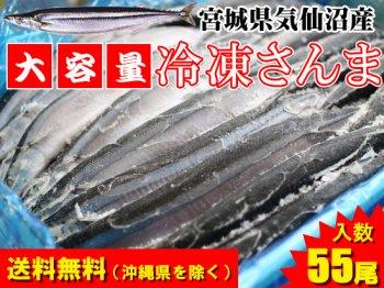 【秋の味覚を1年中!】気仙沼産冷凍さんま※税・送料込