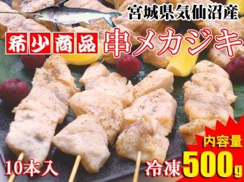 【1日3パックしか製造できない希少商品!】串メカジキ(10本入)