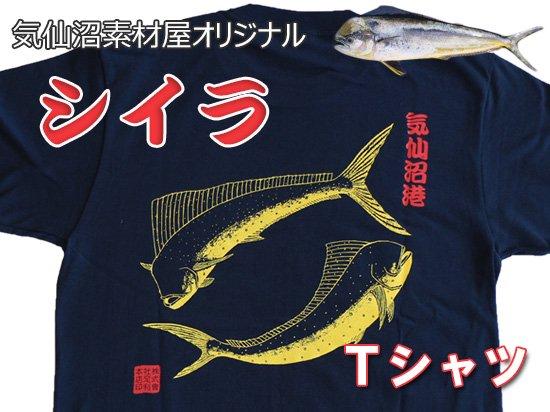 漁師さんたちも着ています!!気仙沼港おさかなTシャツ(シイラ)※送料無料