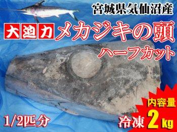 【冷凍品】メカジキの頭ハーフカット ※2kg以上