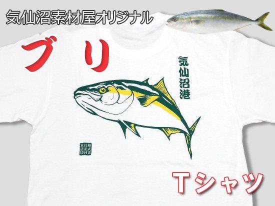 漁師さんたちも着ています!!気仙沼港おさかなTシャツ(ブリ)※送料無料