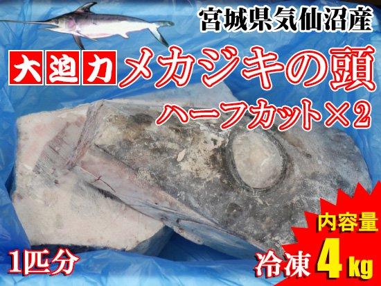 【冷凍品】メカジキの頭ハーフカット×2※4kg以上