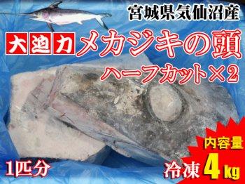 【冷凍品】メカジキの頭ハーフカット×2 ※4kg以上