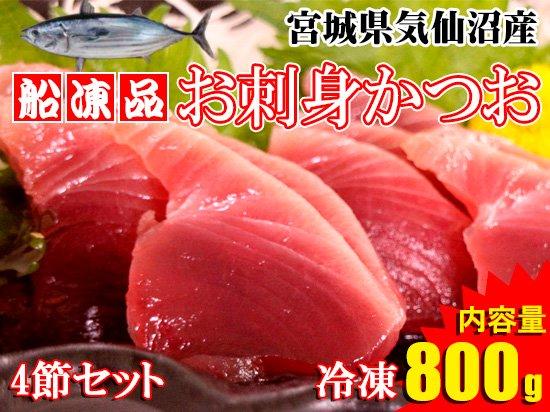 【船凍品】お刺身かつお4節セット亀洋丸一本釣り※800g