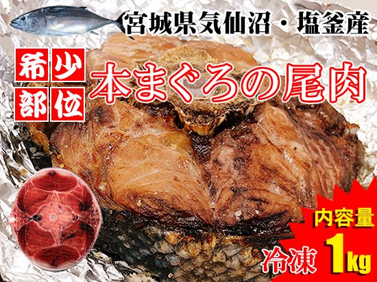 【冷凍品】本まぐろの尾肉(テール)※1kg