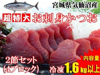 冷凍品【超特大】お刺身かつお 2節セット ※1.6kg以上