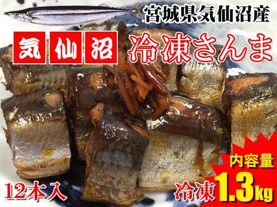 【気仙沼産】冷凍さんま 12本入 ※1.3kg