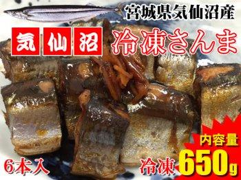 【気仙沼産】冷凍さんま 6本入 ※650g