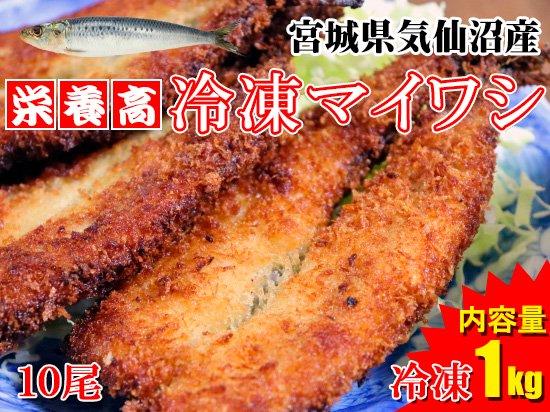 【ヘルシーさかな!】気仙沼産冷凍マイワシ ※10尾/1kg