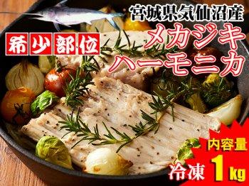 ケンミンshowで話題沸騰!!気仙沼産冷凍メカジキハーモニカ※1パック1kg