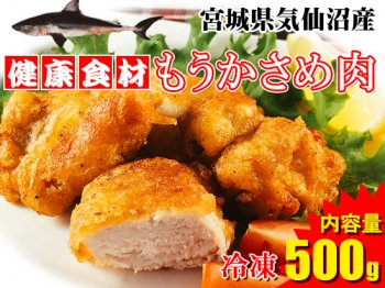 健康食材!高タンパク低カロリー、DHA含有 気仙沼産冷凍「毛鹿鮫(もうかさめ)」のお肉※500g