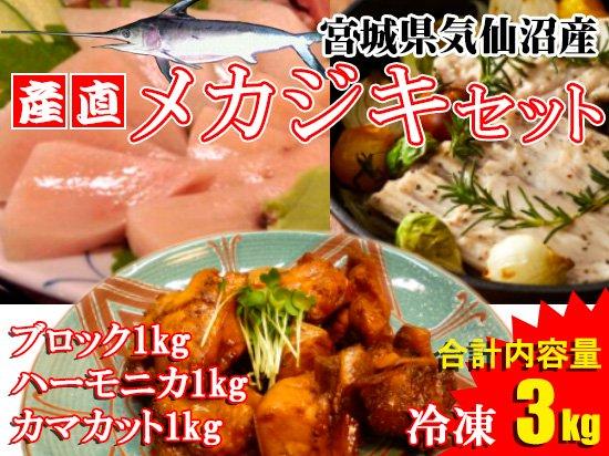 気仙沼産直めかじきセット(冷凍ブロック 1kg、冷凍ハーモニカ 1kg、冷凍カマカット 1kg)