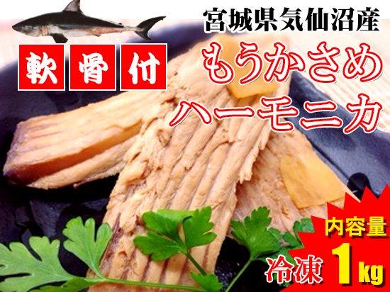 健康食材!気仙沼産「毛鹿鮫(もうかさめ)」のハーモニカ(軟骨付) ※1kg