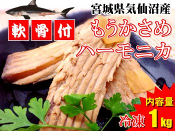 健康食材!気仙沼産「毛鹿鮫(もうかさめ)」のハーモニカ(軟骨付) ※ 1kg
