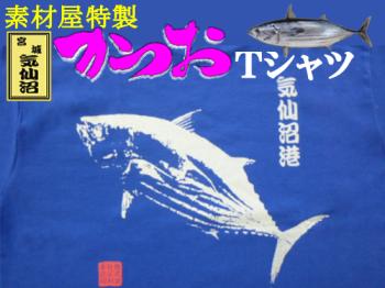 漁師さんたちも着ています!!気仙沼港おさかなTシャツ(カツオ)※送料無料