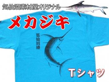 漁師さんたちも着ています!!気仙沼港おさかなTシャツ(メカジキ)※送料無料