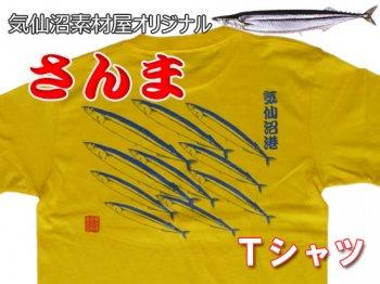 漁師さんたちも着ています!!気仙沼港おさかなTシャツ(サンマ)※送料無料