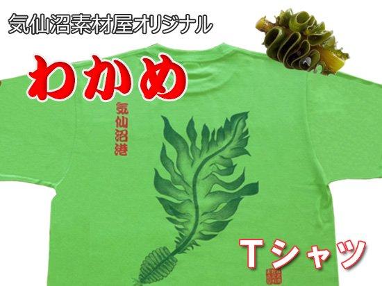 漁師さんたちも着ています!!気仙沼港おさかなTシャツ(わかめ)※税・送料込