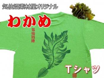 漁師さんたちも着ています!!気仙沼港おさかなTシャツ(わかめ)※送料無料