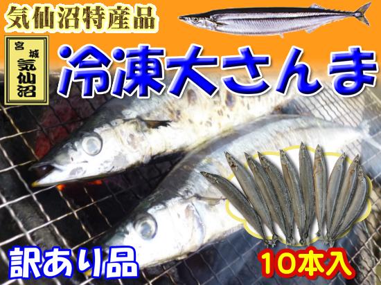 【訳あり品】冷凍大さんま 10本セット【完売】