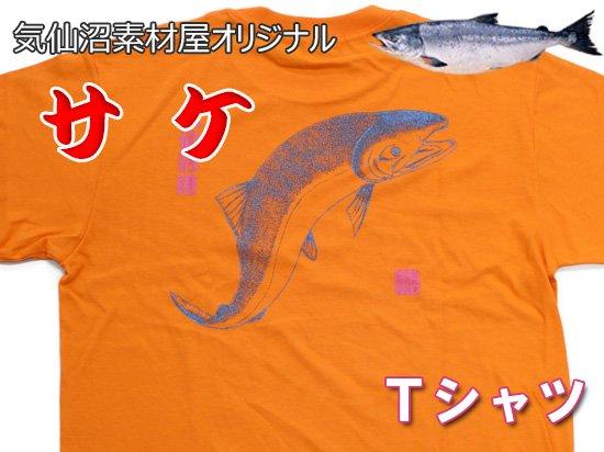 漁師さんたちも着ています!!気仙沼港おさかなTシャツ(サケ)※送料無料