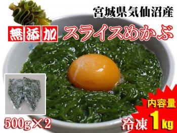 【健康食材】スライスめかぶ 500g パック 2袋セット
