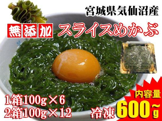 【健康食材】スライスめかぶ 100g セット 1箱/2箱