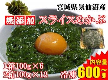 【健康食材】スライスめかぶ 100g セット 1箱/2箱【完売】