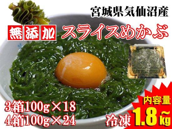 【健康食材】2018新物!スライスめかぶ 100g セット 3箱/4箱