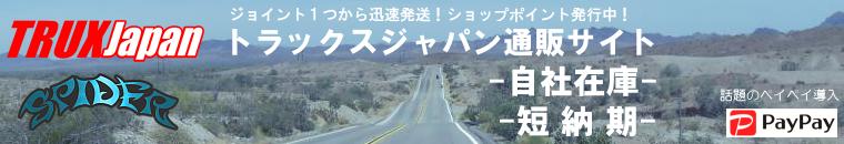トラックスジャパン ショッピングサイト