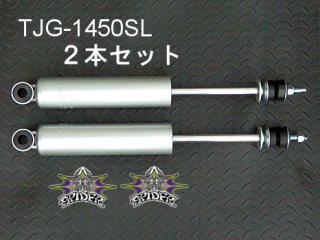 SPIDERショックアブソーバーTJG-1450SL 2本セット