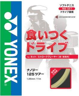 YONEX(ヨネックス) NSG125T ナノジー125ツアー ソフトテニス用 ガット ストリング