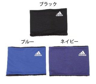 adidas(アディダス) ADMF-582 アディダス ネックウォーマー シンプル ロゴ 防寒
