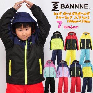 BANNNE(バンネ) BNS52102 キッズ ジュニア ボーイズ ガールズ トドラースーツ カラフル 上下セット 子供用