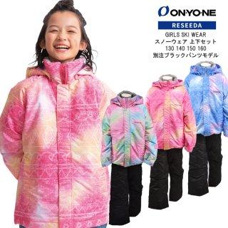 ONYONE RESEEDA(オンヨネ レセーダ) RES62004N スキーウェア ガールズ ジュニア 上下セット 中学生 130 140 150 160サイズ